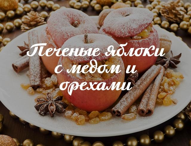 Печеные яблоки с медом и орехами