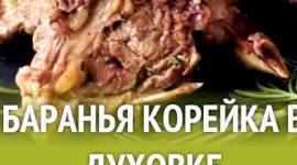 Баранья корейка на кости рецепт в духовке