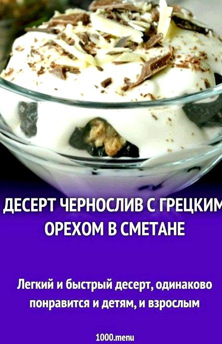 Чернослив с грецким орехом в сметане можно сформировать вкусные