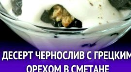 Чернослив с орехами в сметане рецепт с фото пошагово