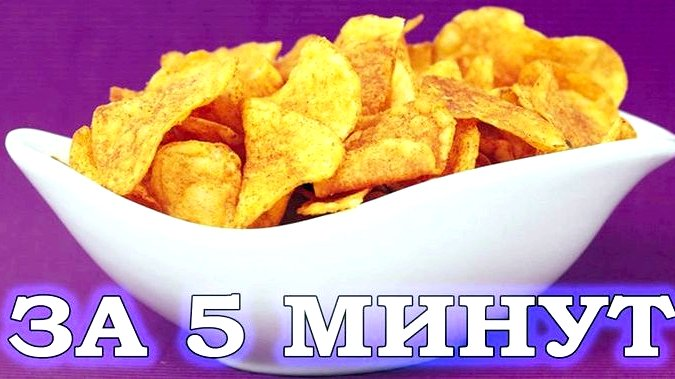 Чипсы в микроволновке за 5 минут рецепт с фото минут позволят получить