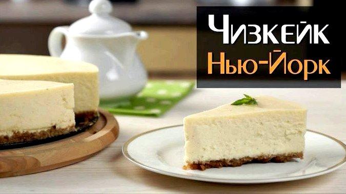 Чизкейк рецепт классический в домашних условиях Смешайте сыр, оставшуюся сахарную пудру
