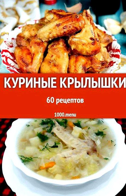 Что можно приготовить из куриных крылышек Так подача этого блюда будет
