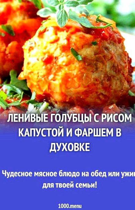 Голубцы ленивые рецепт с рисом и фаршем в духовке приготовили этой осенью