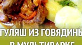 Гуляш из говядины с подливкой рецепт с фото пошагово в мультиварке
