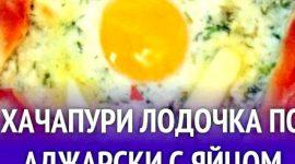 Хачапури лодочка с яйцом рецепт с фото