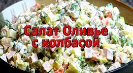 Ингредиенты для салата оливье с колбасой