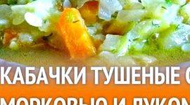 Кабачок тушеный с морковью и луком