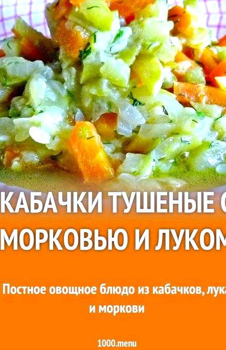 Кабачок тушеный с морковью и луком Теперь на дно сковороды