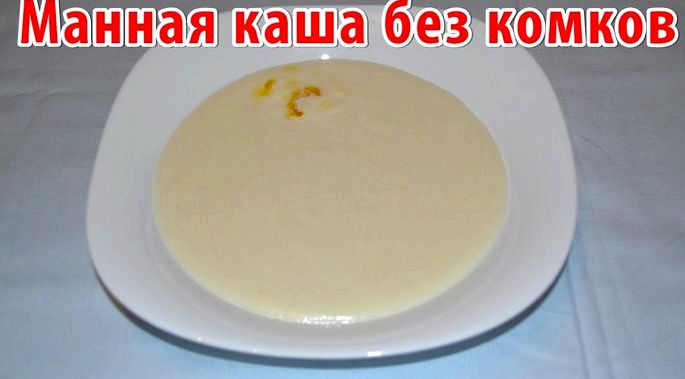 Как правильно варить манную кашу на молоке без комочков Хорошо перемешайте блюдо, дождитесь