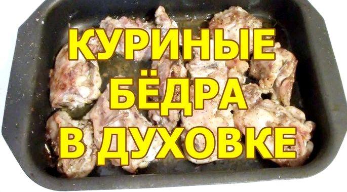 Как приготовить куриные бедра в духовке простой рецепт. Сколько варить куриные бедра? Запекаем сочное мясо с хрустящей корочкой.