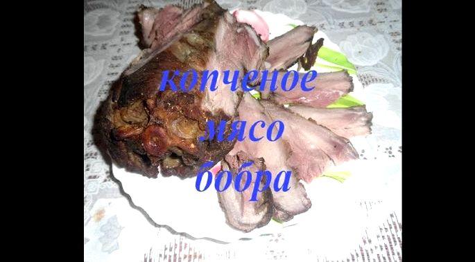 Как приготовить мясо бобра в духовке