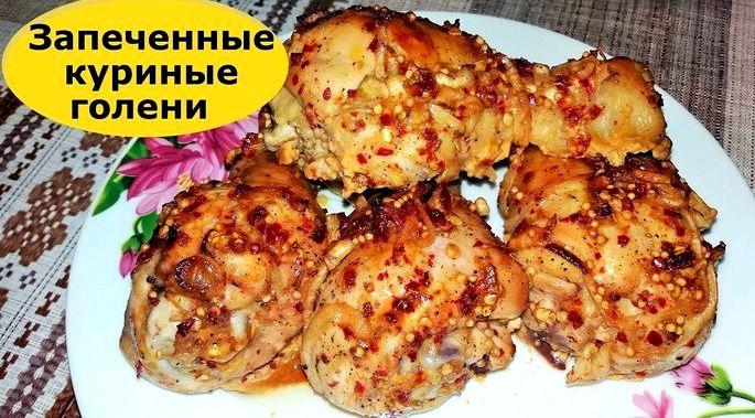 Как приготовить голень курицы в духовке куриными ножками получается особенной на