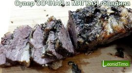 Как приготовить говядину мягкой и сочной
