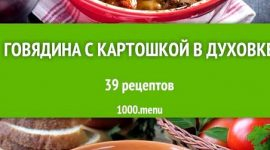 Как приготовить говядину в духовке с картошкой