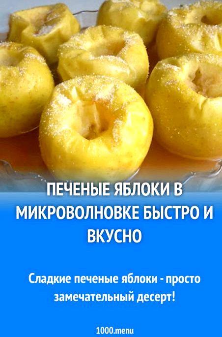 Как приготовить печеные яблоки в микроволновке ложкой или небольшой ложкой