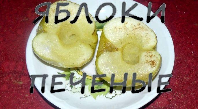 Как приготовить печеные яблоки в микроволновке посыпаем корицей