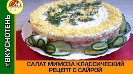 Как приготовить салат мимоза с сайрой