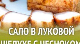 Как приготовить сало в луковой шелухе с чесноком