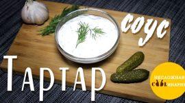 Как приготовить соус тартар в домашних условиях