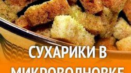 Как приготовить сухарики в микроволновке за 5 минут