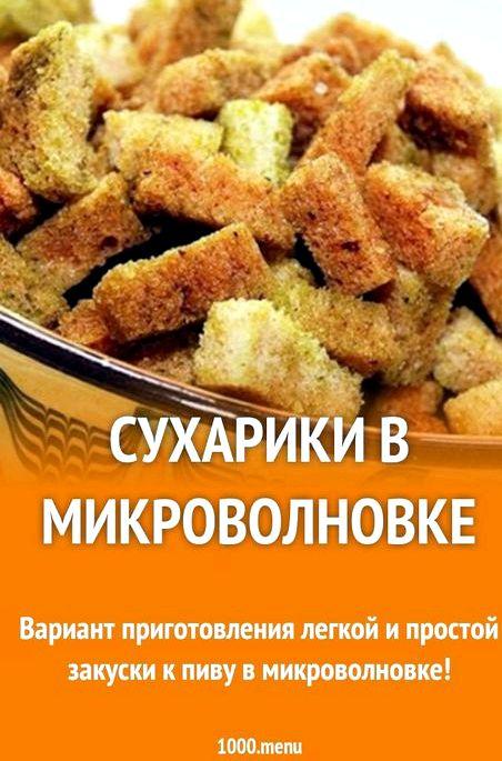 Как сделать черствый хлеб мягким в микроволновке или приготовить сухари из черного и белого батона