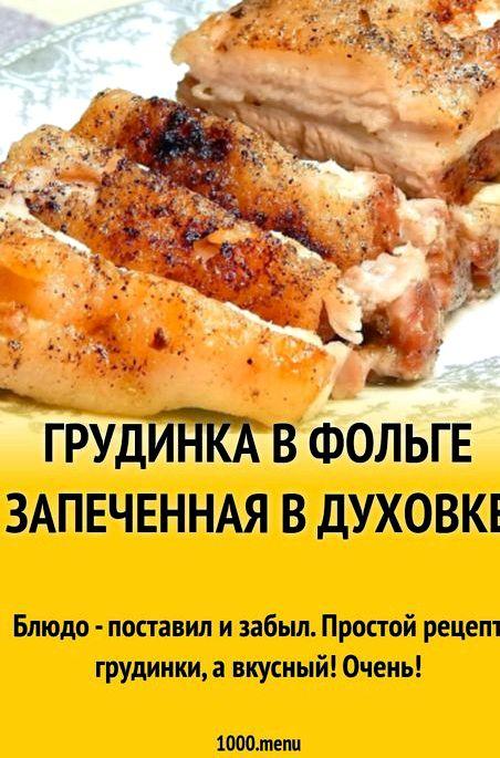 Как приготовить свиную грудинку в духовке в фольге Мясо классифицируется