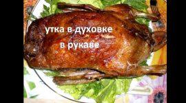 Как приготовить утку в духовке в рукаве с картошкой