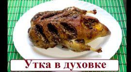 Как приготовить утку в духовке в рукаве