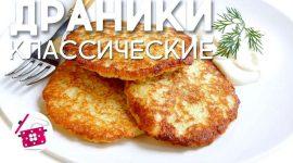 Как приготовить вкусные драники из картофеля
