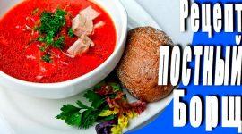 Как приготовить вкусный борщ без мяса