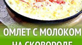 Как приготовить вкусный омлет на сковороде с молоком