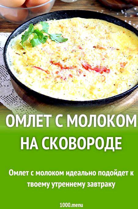 Как приготовить вкусный омлет на сковороде с молоком расплавив на ней