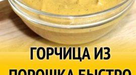Как сделать горчицу из порошка в домашних условиях