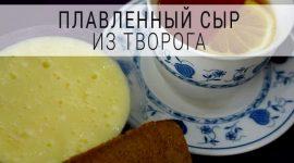 Как сделать плавленный сыр из творога