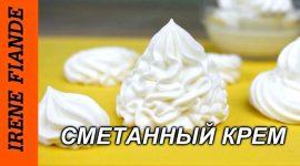 Как сделать сметанный крем для торта