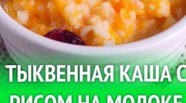Как сварить тыквенную кашу с рисом на молоке