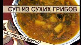 Как варить грибной суп из сушеных грибов