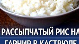 Как варить рис для гарнира рассыпчатый в кастрюле
