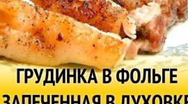 Как запечь грудинку свиную в духовке в фольге