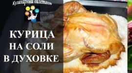 Как запечь курицу на соли в духовке