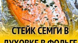 Как запечь семгу в фольге в духовке