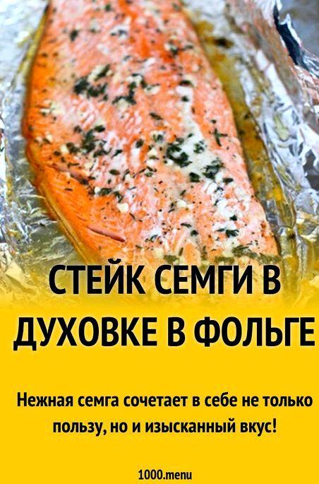 Как запечь семгу в фольге в духовке все равно получится аппетитное