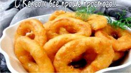 Кальмары в кляре рецепт с фото пошагово