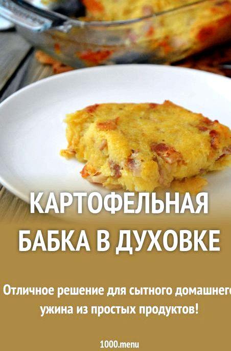 Приготовление бабки из картофеля