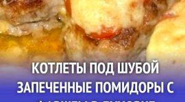 Котлеты под шубой в духовке рецепт с фото