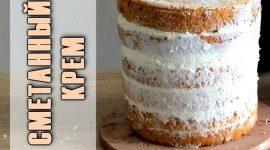 Крем из сметаны и сахарной пудры