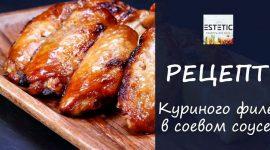 Курица в соевом соусе в духовке рецепт