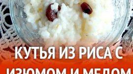 Кутья из риса с изюмом и медом