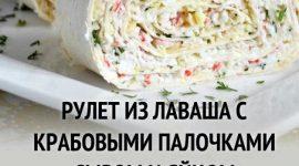 Лаваш с крабовыми палочками и сыром и яйцом